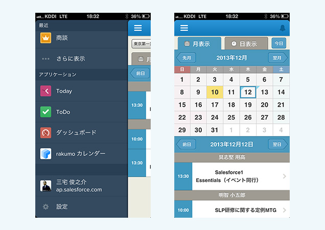 Salesforce1の画面