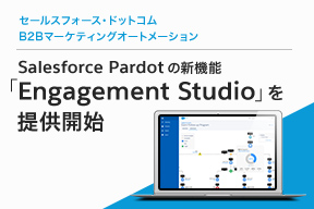 Salesforce Pardotの新機能「Engagement Studio」を提供開始