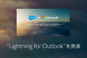 Lightning for Outlookを発表