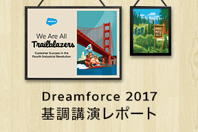 Dreamforce 2017 基調講演レポート We Are All Trailblazers
