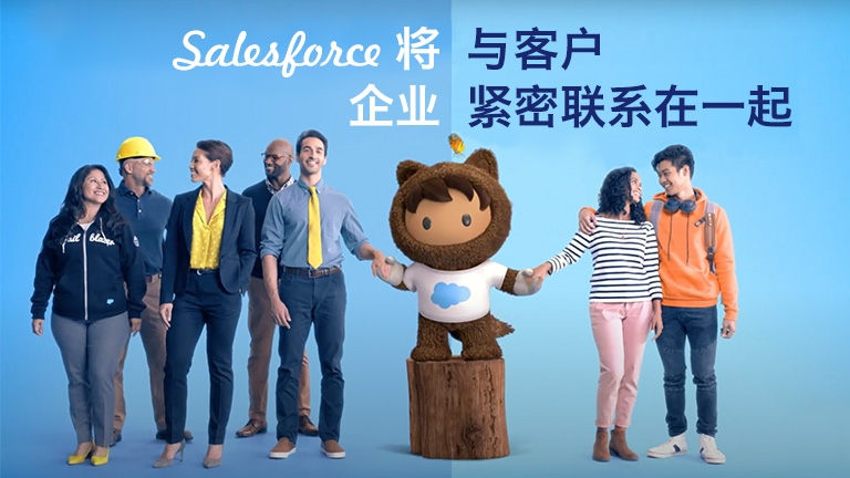 Salesforce是什么?